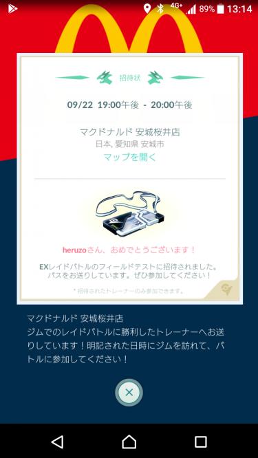 Screenshot_20170920-131418[2]_convert_20170924164902