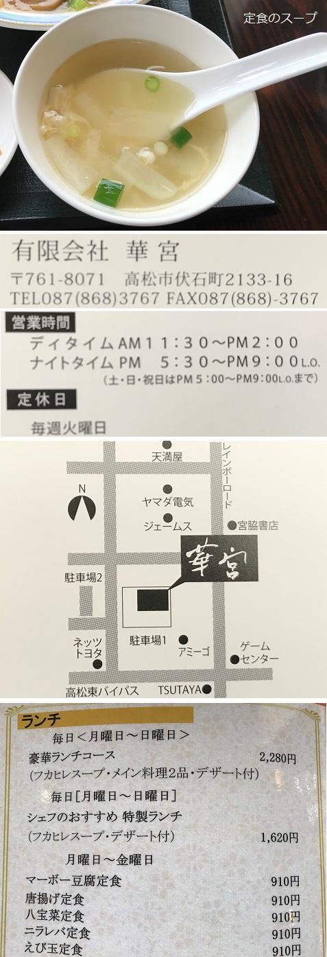 20170920華宮3