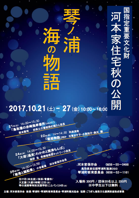 2017-10-21kawamoto.jpg