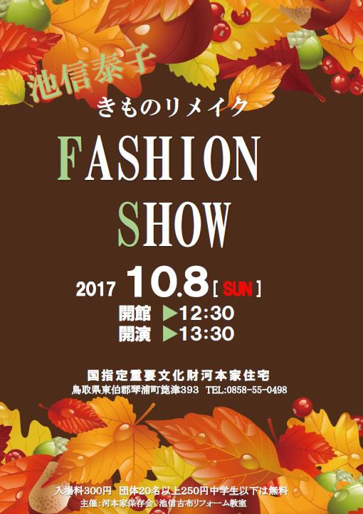 池本泰子さん きものリメイク ファッションショー