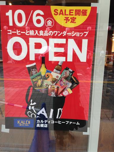 0925芥川商店街0