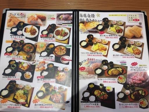 0925花満円7