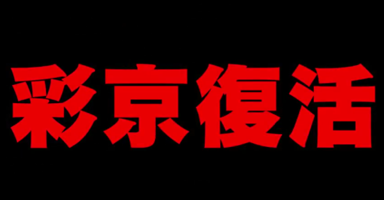 saikyoufukatunokizi20170803001.png