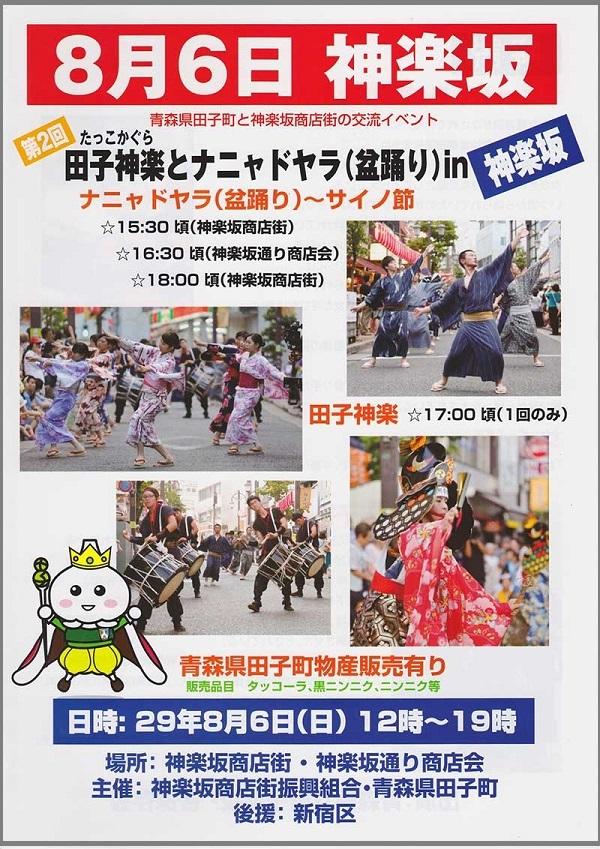 kagura_20170806_b.jpg