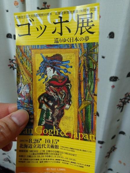20170923用・ゴッホ展チケット