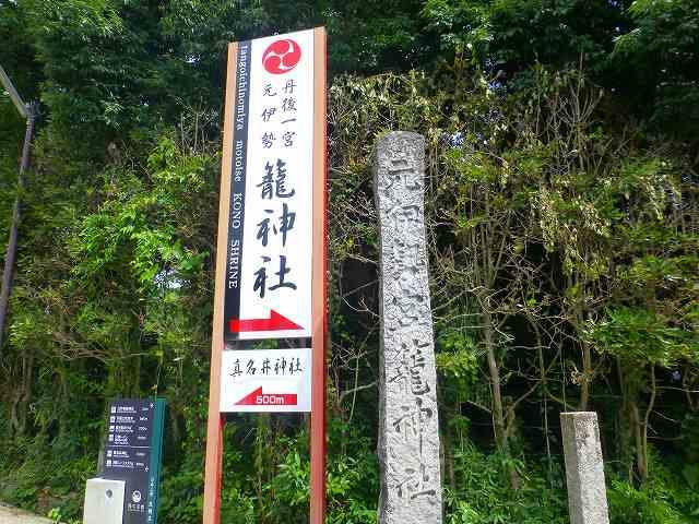 P1180526龍神社