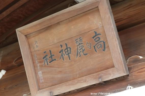 高麗神社3-SN
