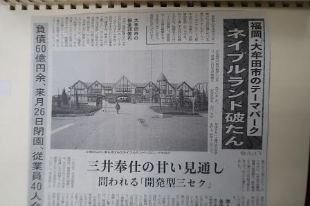 大牟田日誌(262)-1