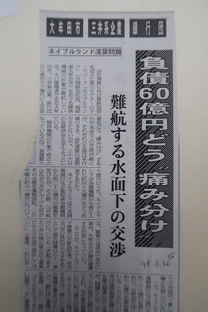 大牟田日誌(262)-2
