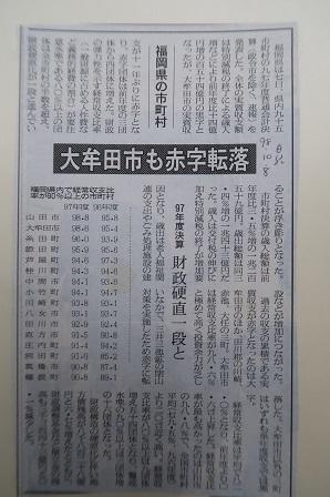 大牟田日誌(263)-1