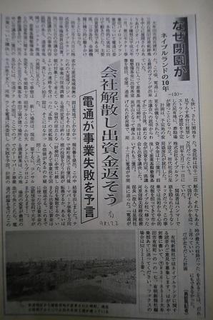 大牟田日誌(264)-1