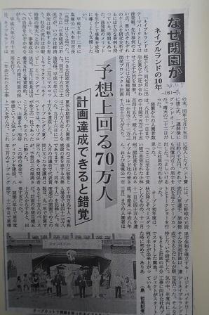 大牟田日誌(264)-2
