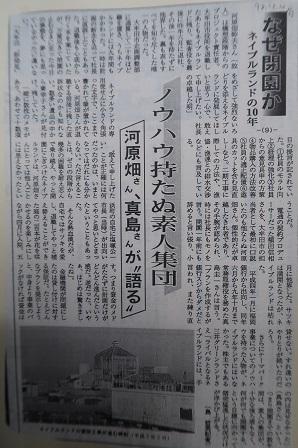大牟田日誌(265)-2