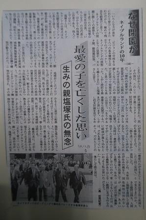大牟田日誌(266)-1