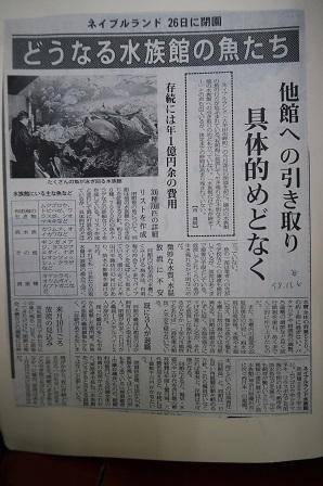 大牟田日誌(267)-1
