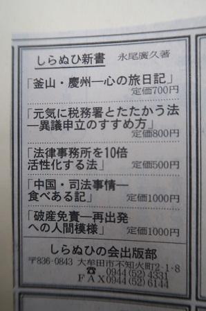 大牟田日誌(268)-1