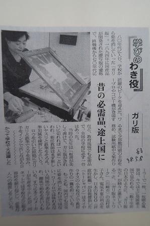 大牟田日誌(268)-2