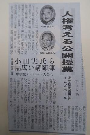 大牟田日誌(269)-1