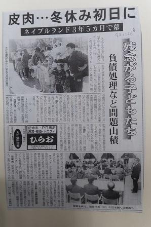 大牟田日誌(270)-1