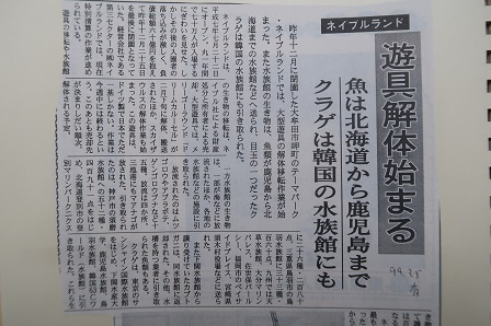 大牟田日誌(272)-2