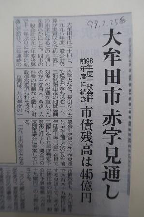 大牟田日誌(273)-1