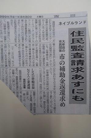 大牟田日誌(273)-2