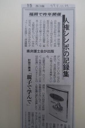 大牟田日誌(276)-1