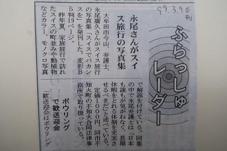 大牟田日誌(276)-2