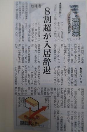 大牟田日誌(286)-2