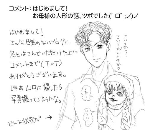 0804hakushures_doll.jpg