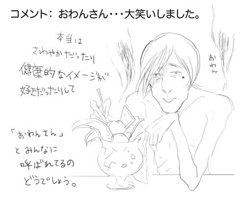 0816hakushures_owan.jpg