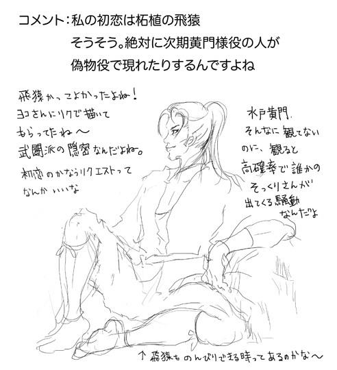 0817hakushures_tobizaru.jpg