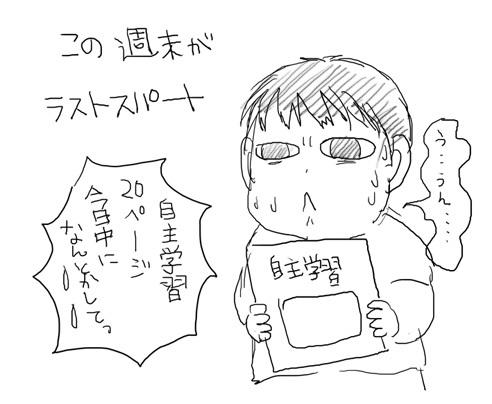 0825_jishugakushu.jpg