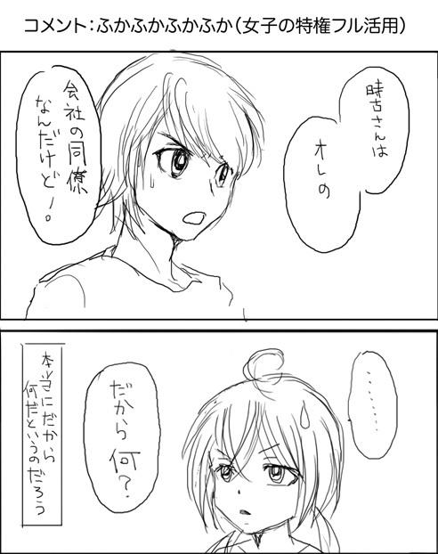 0910hakushures_dakara.jpg