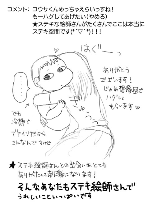 0924hakushures_hug.jpg