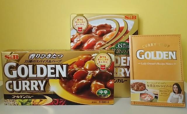 エスビー「ゴールデンカレー」は黄金の香り&味の深みが最高でした!