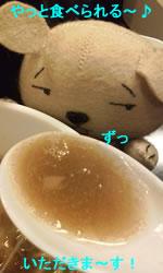 煮干中華そば のじじ①5