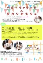 201708べビマとおもちゃチラシ (8)