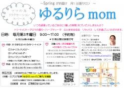 印刷用【修正】ゆるりらmomお知らせ フリー (1)-1