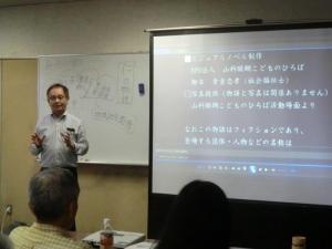 新崎先生講義0921 (5)