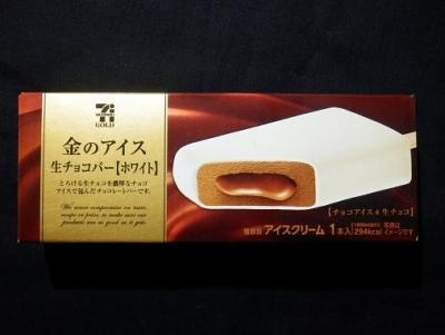 金のアイス生チョコバーホワイト