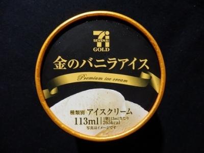 金のバニラアイス