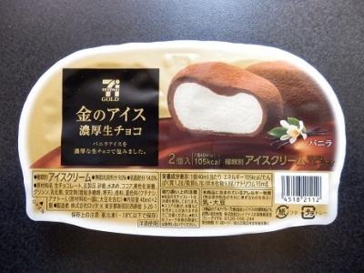 金のアイス濃厚生チョコバニラ