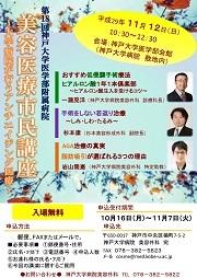 神戸大学病院美容医療市民講座
