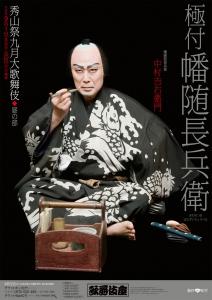 秀山祭九月大歌舞伎2017-7