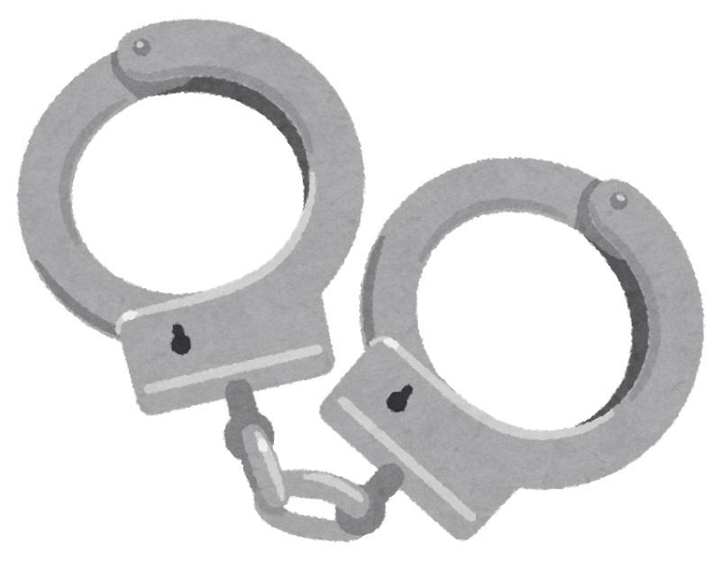 手錠強制捜査警察