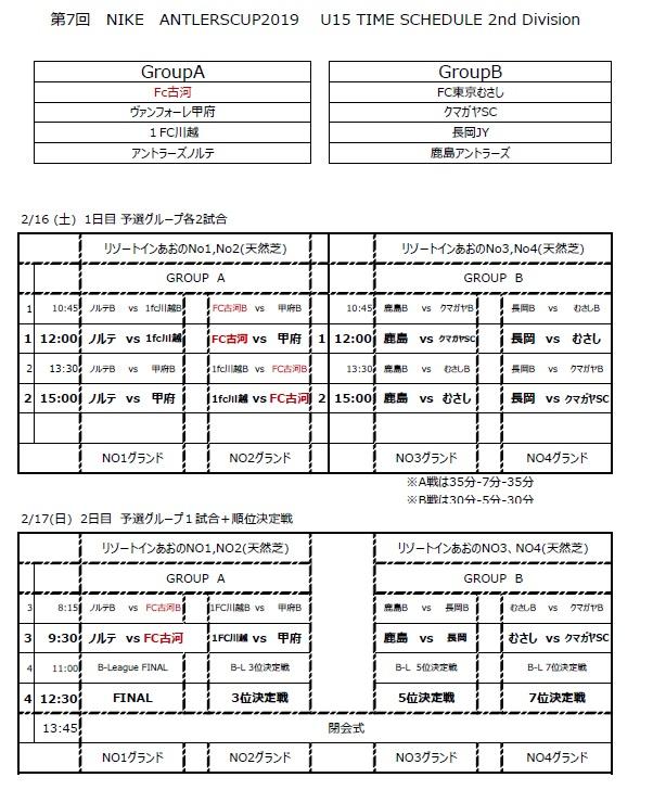 NIKEアントラーズCUP 試合日程表