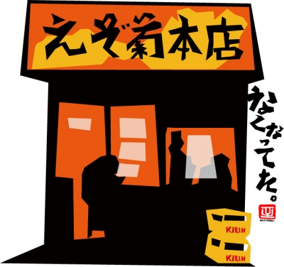 2012年10月28日に諸事情により閉店の「えぞ菊本店」。
