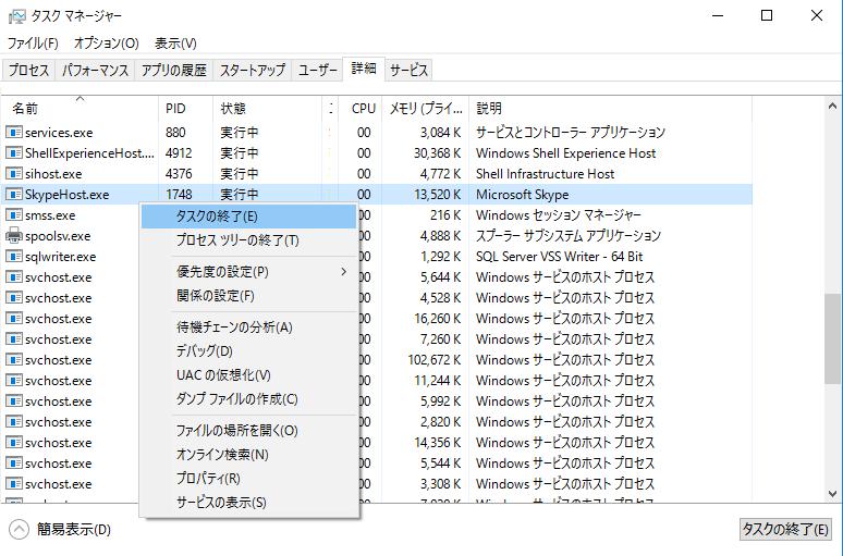 Windows10でSkypeHost.exeを削除する方法 | Windows10 - ITブログ時々なん ...