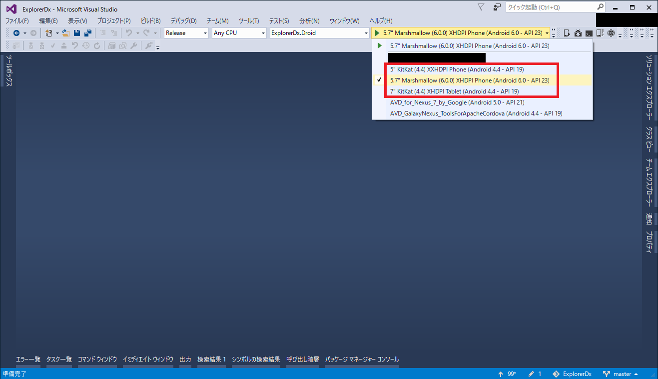 xamarin_android_emulator_03.png